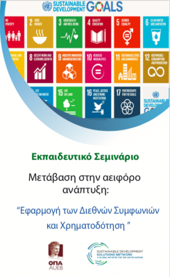 "Towards Sustainable Development: ""Implementation of International Agreements and Financing"""