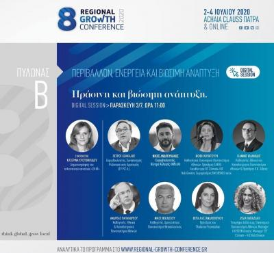 8th Regional Growth Conference 2-4 July Achaia Clauss, Patra