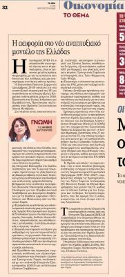 "A piece by Phoebe Koundouri in todays Greek newspaper ""ΤΑ ΝΕΑ"""