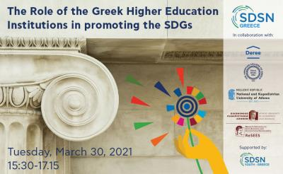 The Role of the Greek Higher Education Institutions in promoting the SDGs